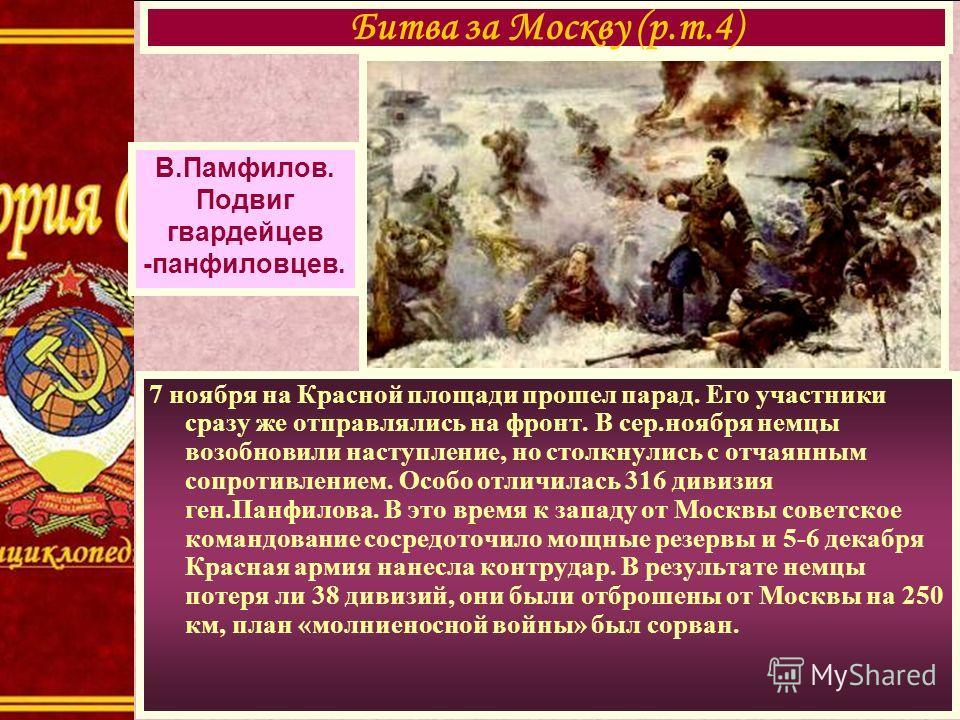 7 ноября на Красной площади прошел парад. Его участники сразу же отправлялись на фронт. В сер.ноября немцы возобновили наступление, но столкнулись с отчаянным сопротивлением. Особо отличилась 316 дивизия ген.Панфилова. В это время к западу от Москвы