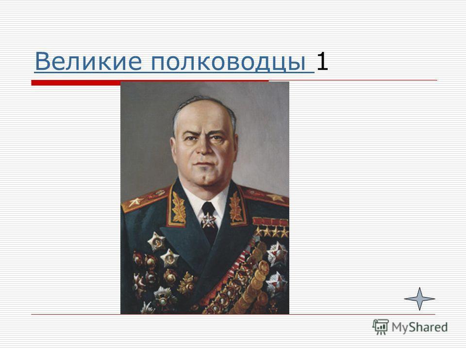 Великие полководцы Великие полководцы 1