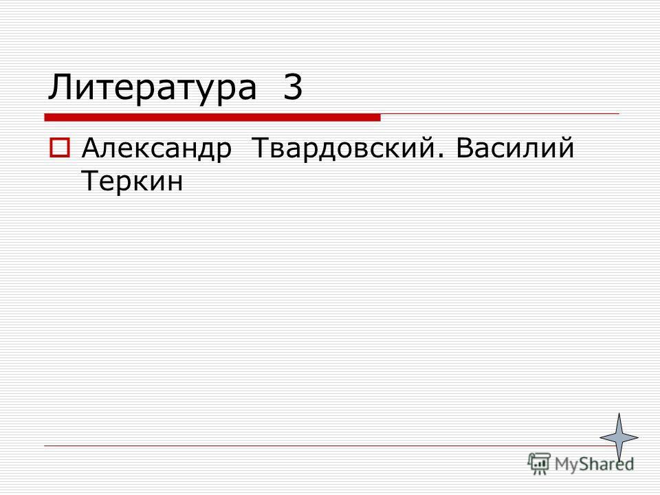 Литература 3 Александр Твардовский. Василий Теркин