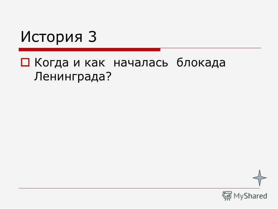 История 3 Когда и как началась блокада Ленинграда?