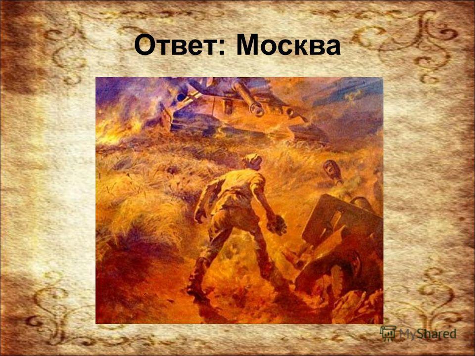 Ответ: Москва