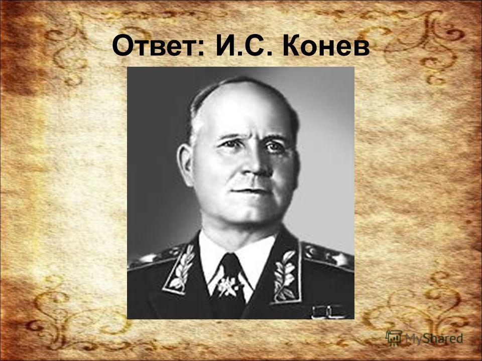 Ответ: И.С. Конев
