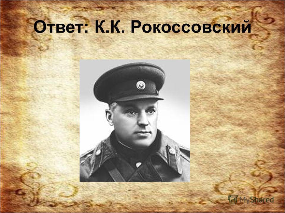 Ответ: К.К. Рокоссовский
