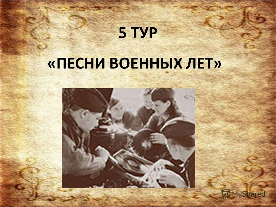 5 ТУР «ПЕСНИ ВОЕННЫХ ЛЕТ»