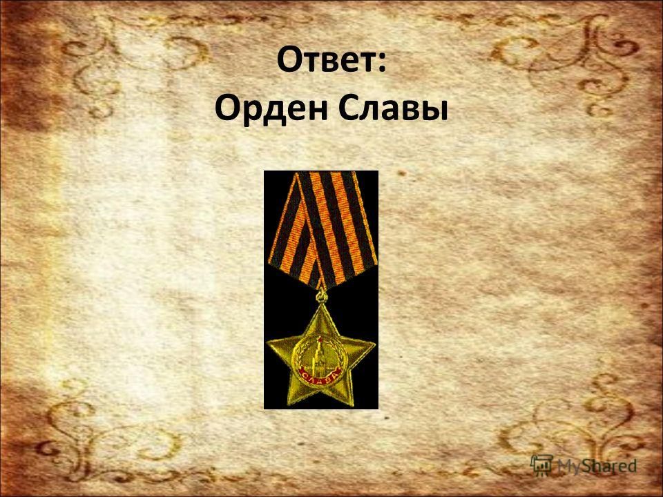 Ответ: Орден Славы