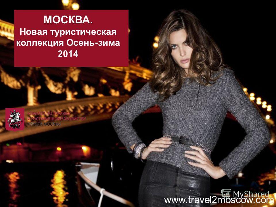 www.travel2moscow.com МОСКВА. Новая туристическая коллекция Осень-зима 2014