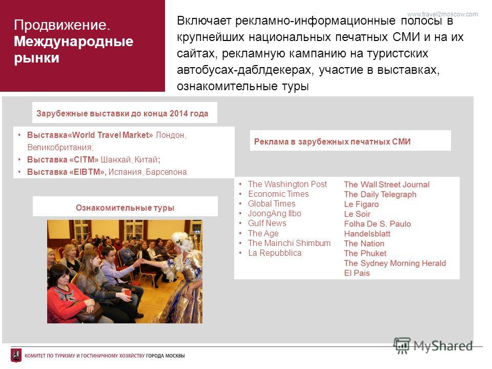 www.travel2moscow.com Продвижение. Международные рынки Включает рекламно-информационные полосы в крупнейших национальных печатных СМИ и на их сайтах, рекламную кампанию на туристских автобусах-даблдекерах, участие в выставках, ознакомительные туры За