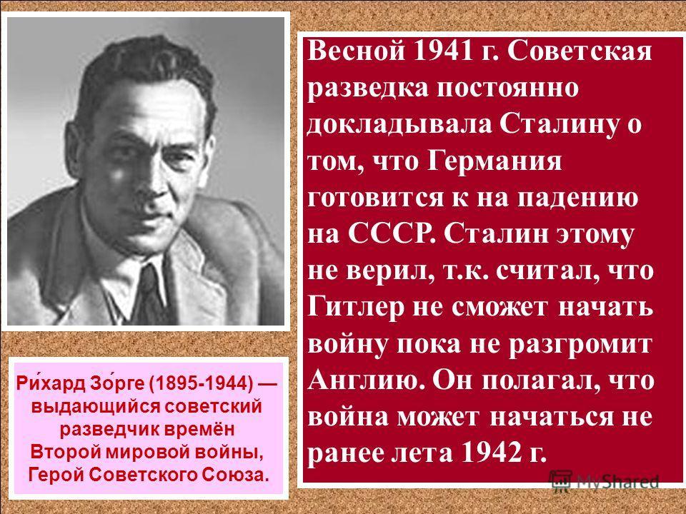 Задание на урок: Чем были вызваны неудачи Красной армии на начальном этапе войны?