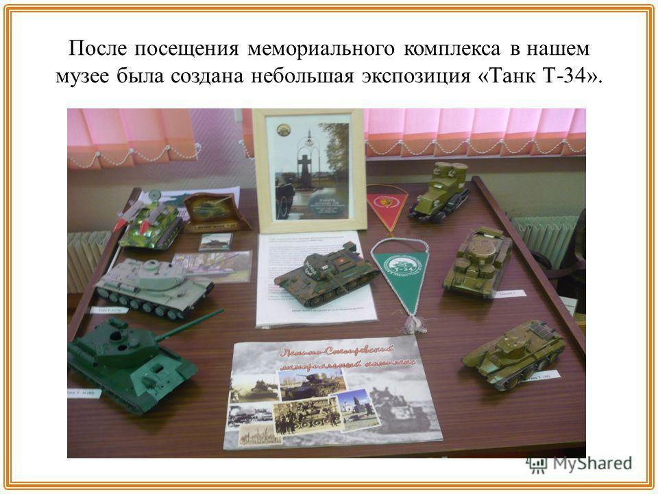 После посещения мемориального комплекса в нашем музее была создана небольшая экспозиция «Танк Т-34».
