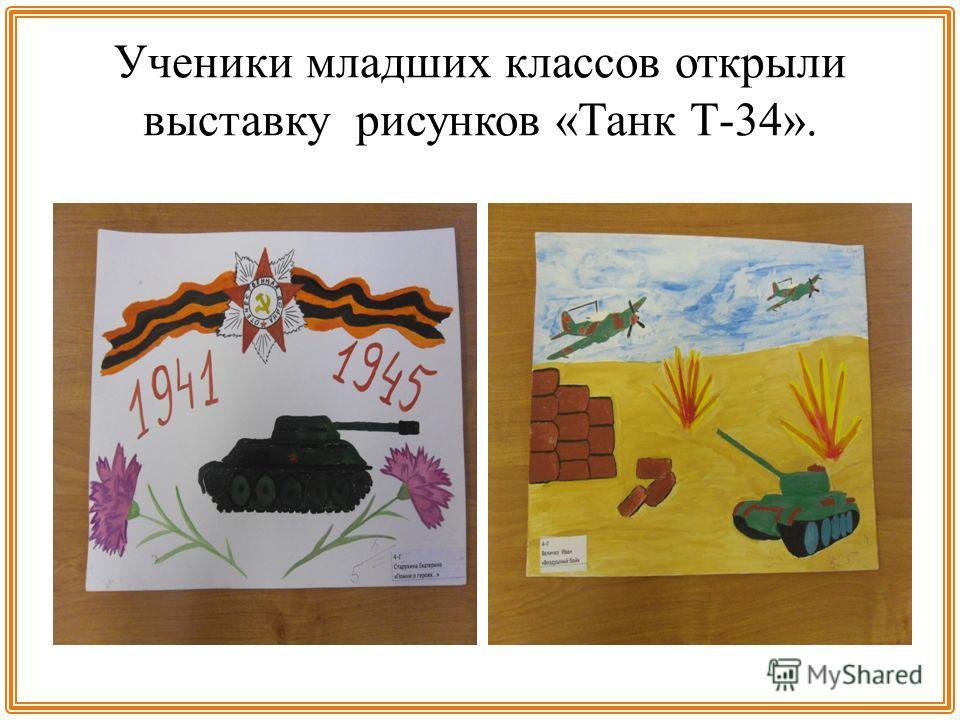 Ученики младших классов открыли выставку рисунков «Танк Т-34».