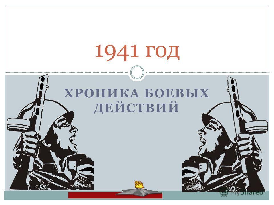 ХРОНИКА БОЕВЫХ ДЕЙСТВИЙ 1941 год