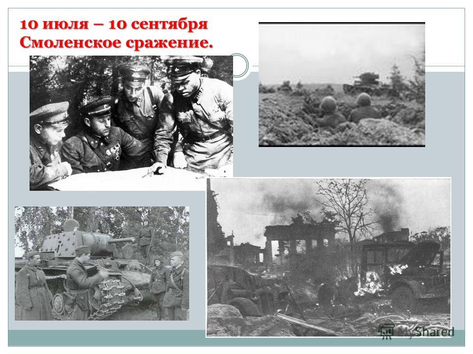 10 июля – 10 сентября Смоленское сражение.
