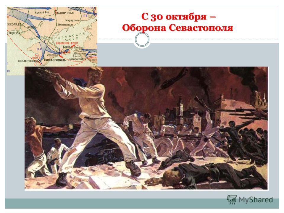 С 30 октября – Оборона Севастополя С 30 октября – Оборона Севастополя