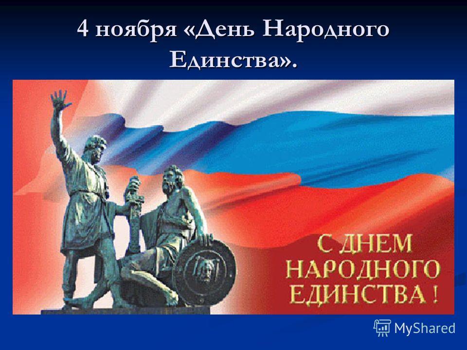 4 ноября «День Народного Единства».