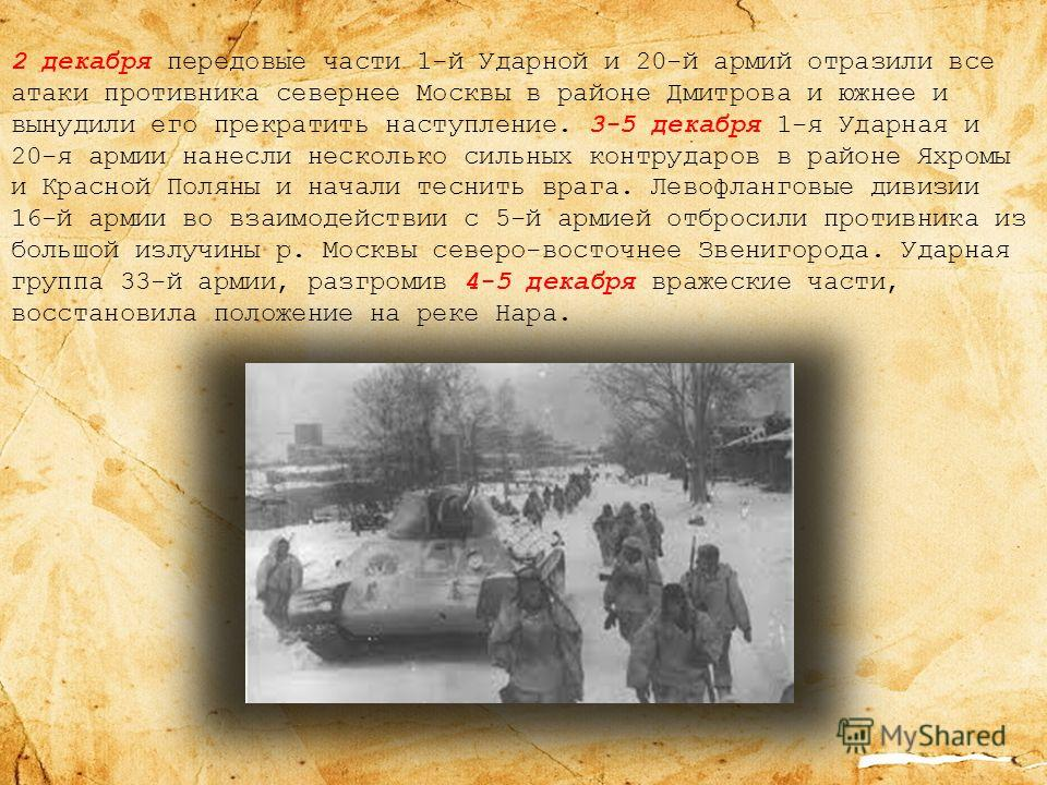 2 декабря передовые части 1-й Ударной и 20-й армий отразили все атаки противника севернее Москвы в районе Дмитрова и южнее и вынудили его прекратить наступление. 3-5 декабря 1-я Ударная и 20-я армии нанесли несколько сильных контрударов в районе Яхро