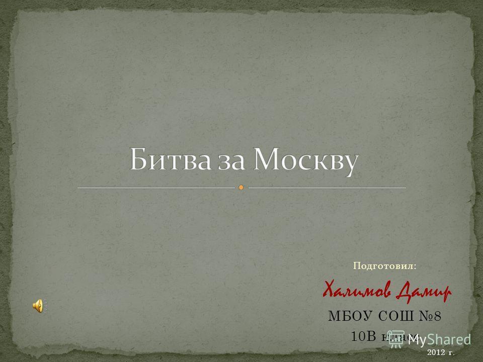 Подготовил: Халимов Дамир МБОУ СОШ 8 10В класс 2012 г.
