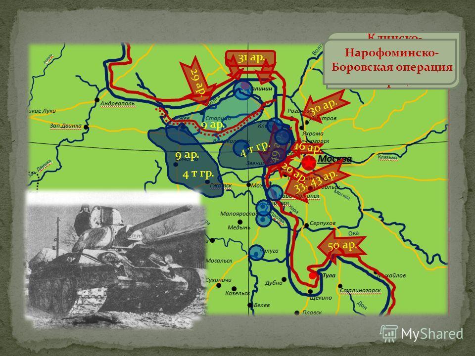 9 ар. Калининская наступательная операция 9 ар. Клинско- Солнечногорская наступательная операция 4 т гр. Нарофоминско- Боровская операция 49 ар. 29 ар. 31 ар. 33, 43 ар. 30 ар. 16 ар. 20 ар. 50 ар. 4 т гр.