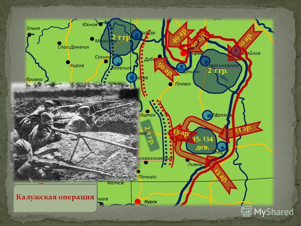 Елецкая наступательная операция 13 ар. 45, 134 дев. 13 ар. Тульская наступательная операция 2 т гр. Калужская операция 13 ар. 10 ар. 49 ар.50 ар. 2 т гр.