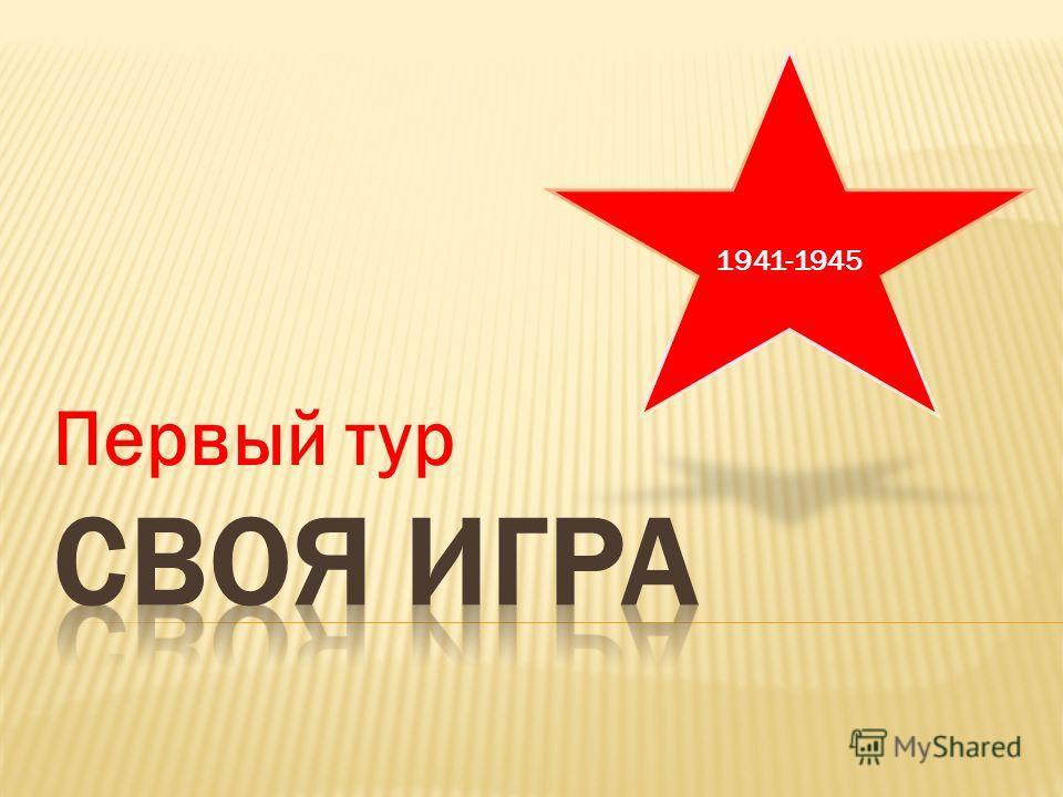 Первый тур 1941-1945