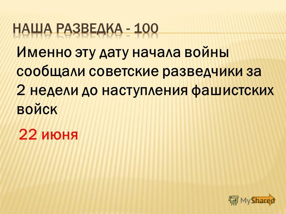 Именно эту дату начала войны сообщали советские разведчики за 2 недели до наступления фашистских войск 22 июня