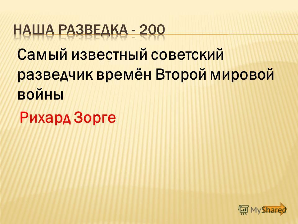 Самый известный советский разведчик времён Второй мировой войны Рихард Зорге