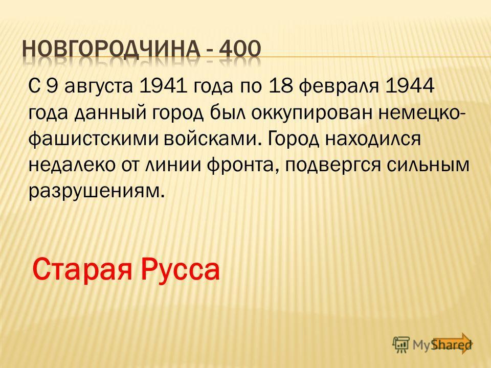 С 9 августа 1941 года по 18 февраля 1944 года данный город был оккупирован немецко- фашистскими войсками. Город находился недалеко от линии фронта, подвергся сильным разрушениям. Старая Русса