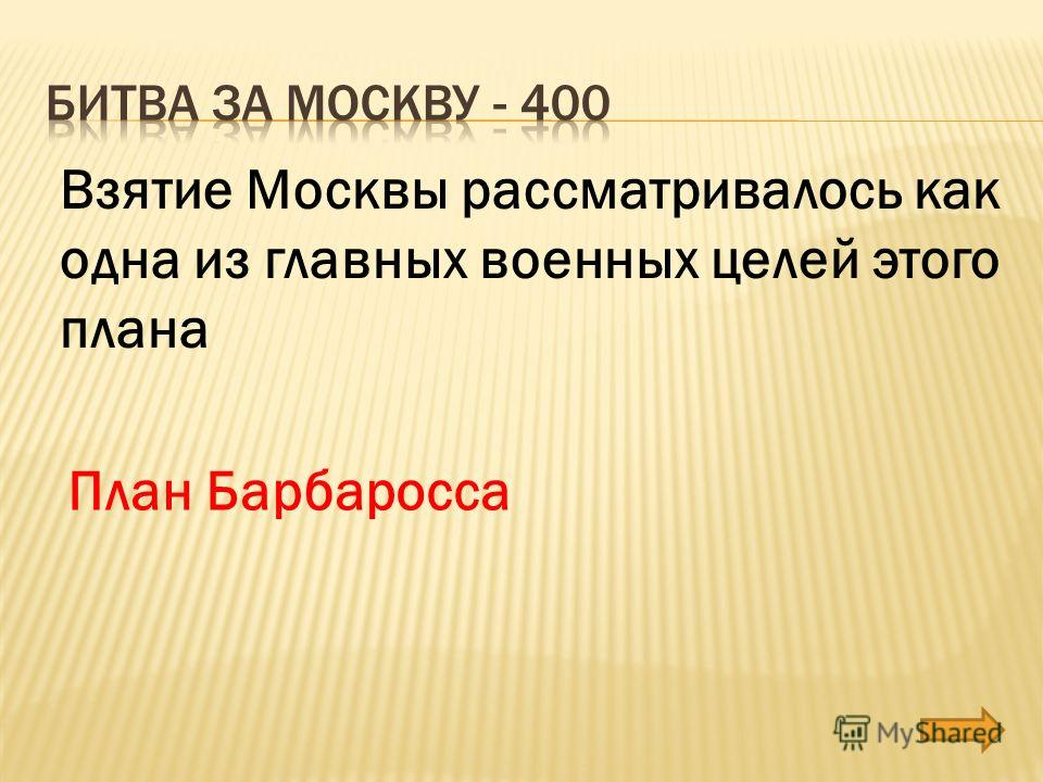 Взятие Москвы рассматривалось как одна из главных военных целей этого плана План Барбаросса