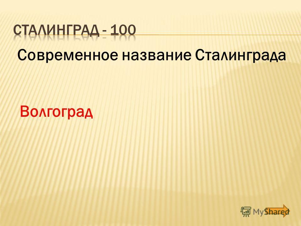 Современное название Сталинграда Волгоград
