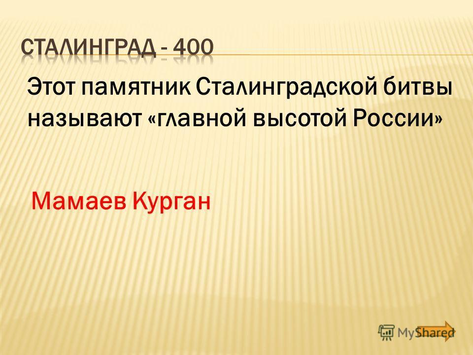 Этот памятник Сталинградской битвы называют «главной высотой России» Мамаев Курган