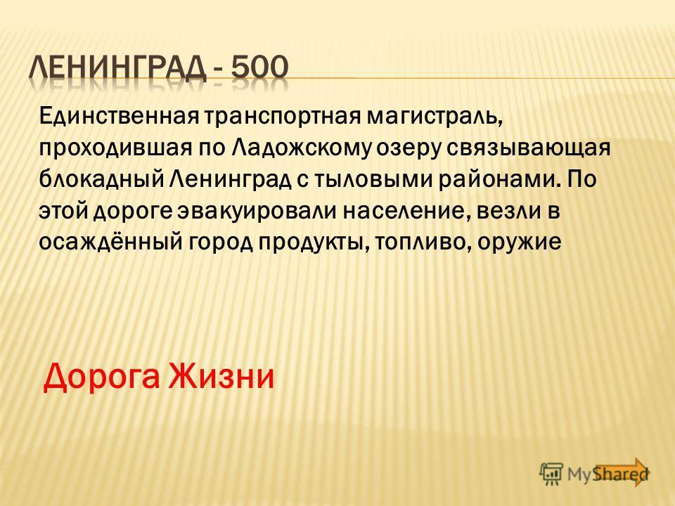 Единственная транспортная магистраль, проходившая по Ладожскому озеру связывающая блокадный Ленинград с тыловыми районами. По этой дороге эвакуировали население, везли в осаждённый город продукты, топливо, оружие Дорога Жизни