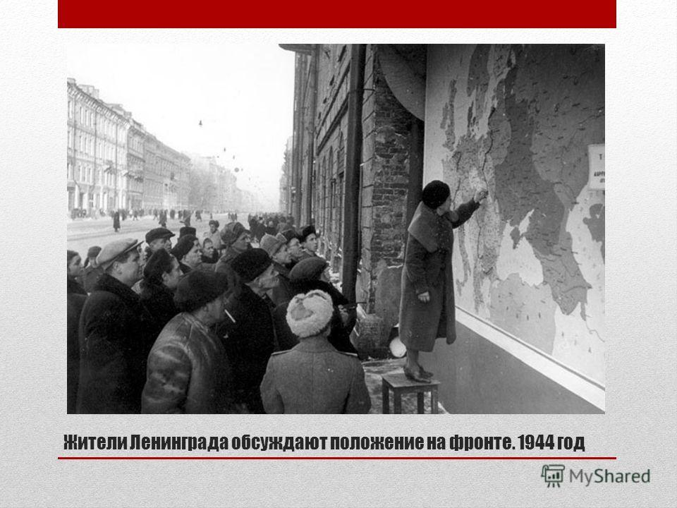 Жители Ленинграда обсуждают положение на фронте. 1944 год