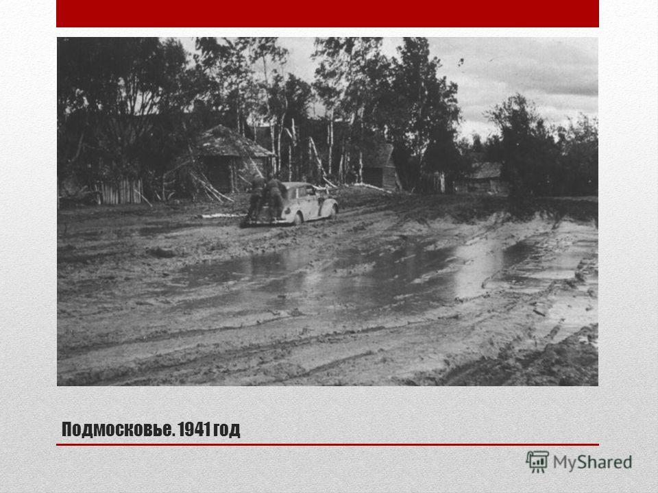 Подмосковье. 1941 год