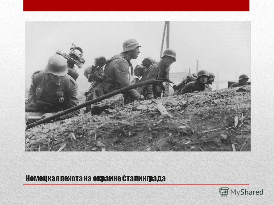Немецкая пехота на окраине Сталинграда