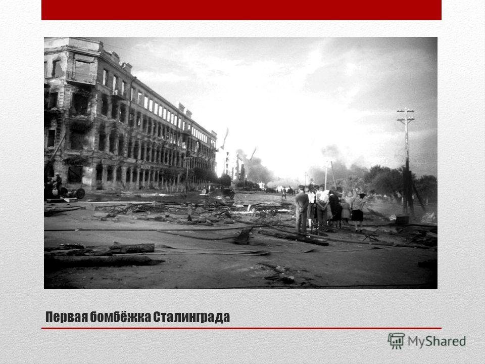 Первая бомбёжка Сталинграда