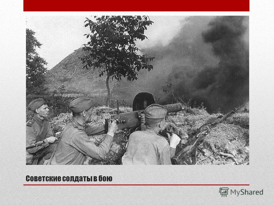 Советские солдаты в бою