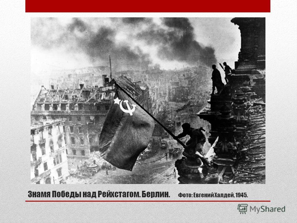 Знамя Победы над Рейхстагом. Берлин. Фото: Евгений Халдей, 1945.