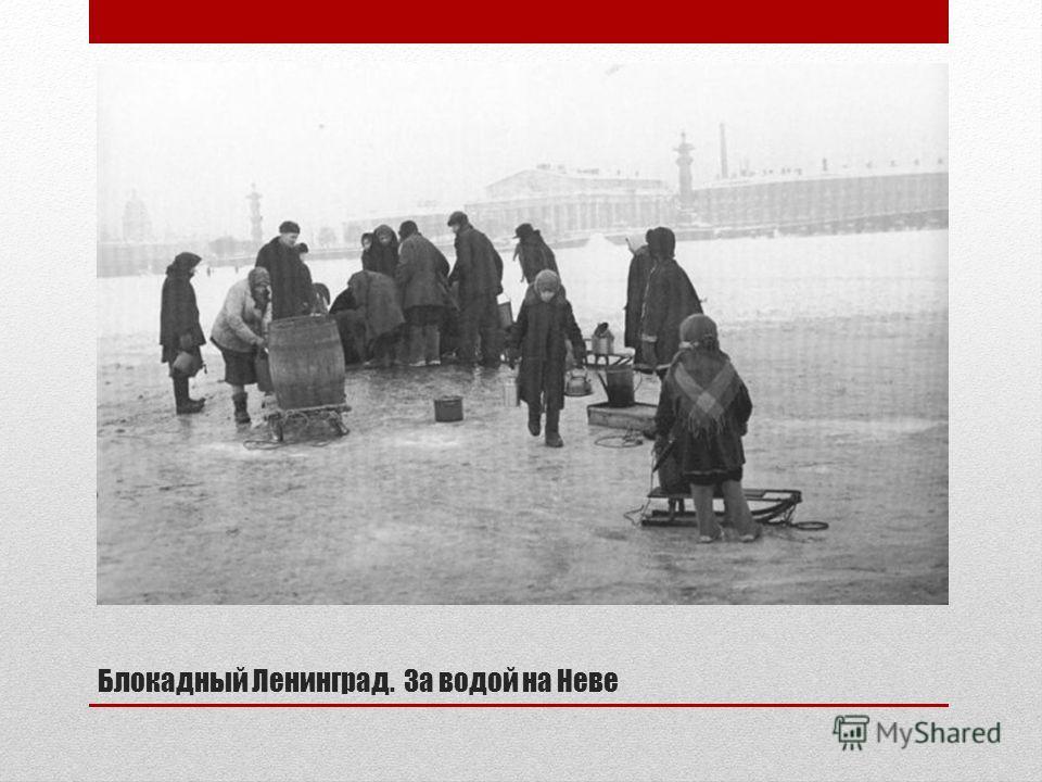 Блокадный Ленинград. За водой на Неве