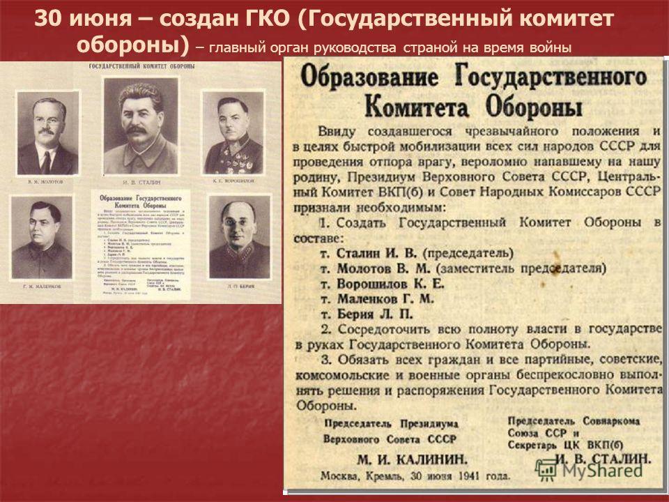 30 июня – создан ГКО (Государственный комитет обороны) – главный орган руководства страной на время войны