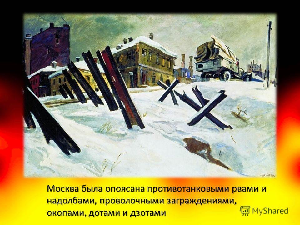 Москва была опоясана противотанковыми рвами и надолбами, проволочными заграждениями, окопами, дотами и дзотами