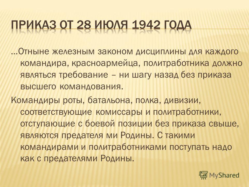 Лето 1942 – февраль 1943 года. Фашисты стремились захватить Кавказ и низовья Волги. Советское командование разработало план операции под кодовым названием «Уран». Активное участие в его разработке принимал Г.К. Жуков. Сталинград защищало две армии по