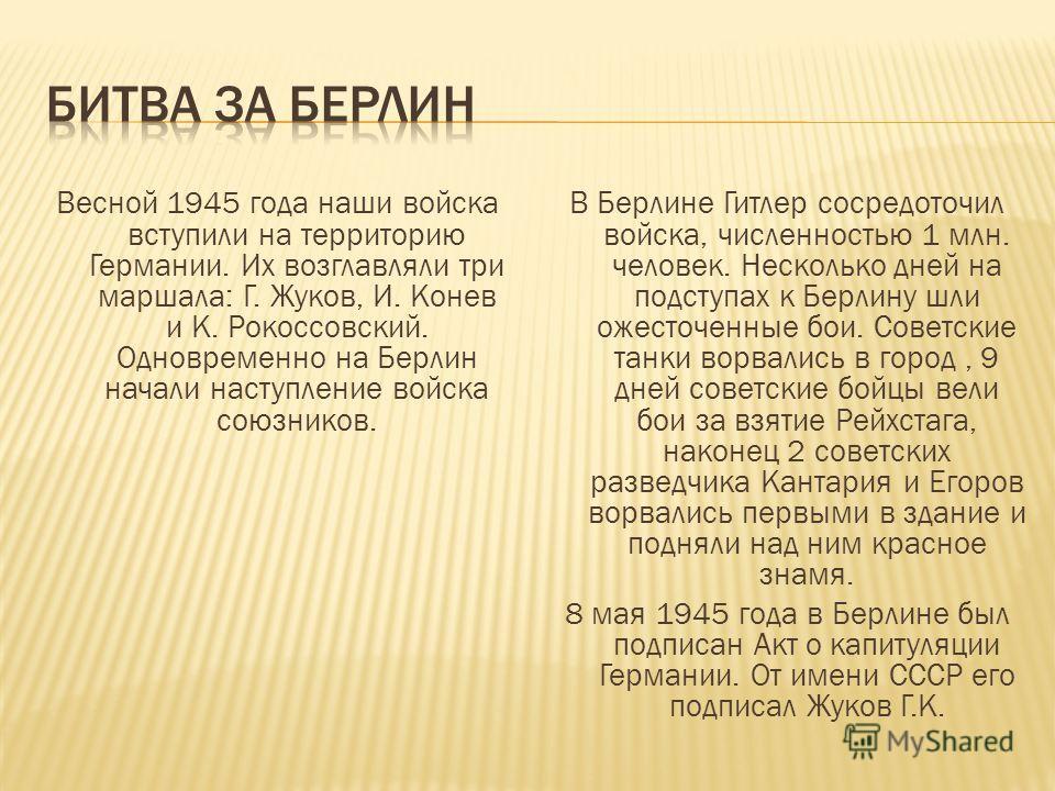 5 июля 23 августа 1943. В оборонительных сражениях в июле советские войска отразили крупное наступление немецких войск, сорвав попытку противника окружить и уничтожить советские войска на Курской дуге. В июле августе наши войска перешли в контрнаступ