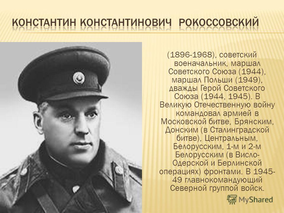 (1896-1974), советский военачальник, маршал Советского Союза (1943), четырежды Герой Советского Союза (1939, 1944, 1945, 1956). Участник сражения на р. Халхин-Гол (1939). С 1940 командующий войсками Киевского ВО. В январе июле 1941 начальник Генштаба