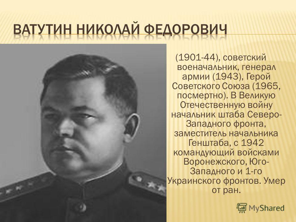 (1895-1977), советский военачальник, маршал Советского Союза (1943), дважды Герой Советского Союза (1944, 1945). В Великую Отечественную войну заместитель начальника, с июня 1942 начальник Генштаба. В 1942-44 координировал действия ряда фронтов в кру