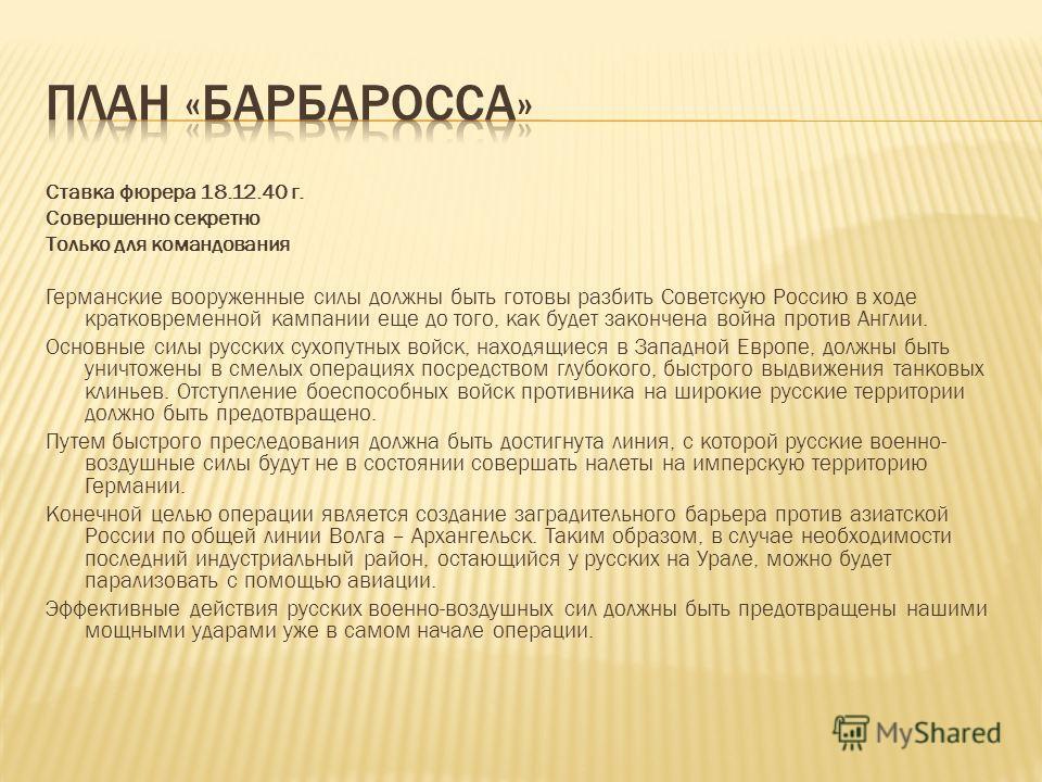 22 июня 1941 года Германия напала на СССР, всего против Союза гитлеровское командование направило десятки дивизий, насчитывавших 5,5 млн. солдат и офицеров. План нападения фашистской Германии на СССР носил название «Барбаросса».