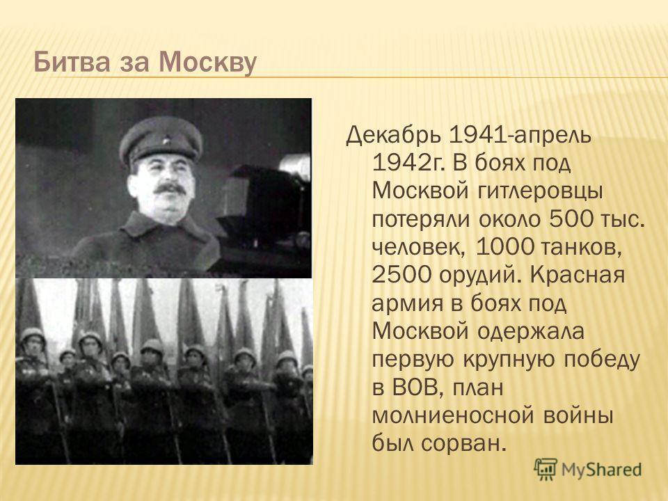 Битва за Москву Блокада Ленинграда Сталинградская битва Битва на Курской дуге Битва за Берлин