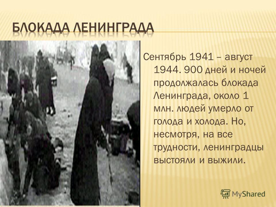 Декабрь 1941-апрель 1942 г. В боях под Москвой гитлеровцы потеряли около 500 тыс. человек, 1000 танков, 2500 орудий. Красная армия в боях под Москвой одержала первую крупную победу в ВОВ, план молниеносной войны был сорван. Битва за Москву
