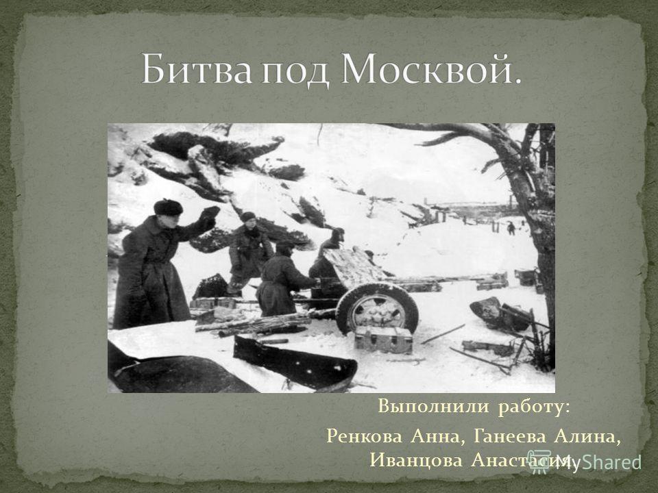 Выполнили работу: Ренкова Анна, Ганеева Алина, Иванцова Анастасия.