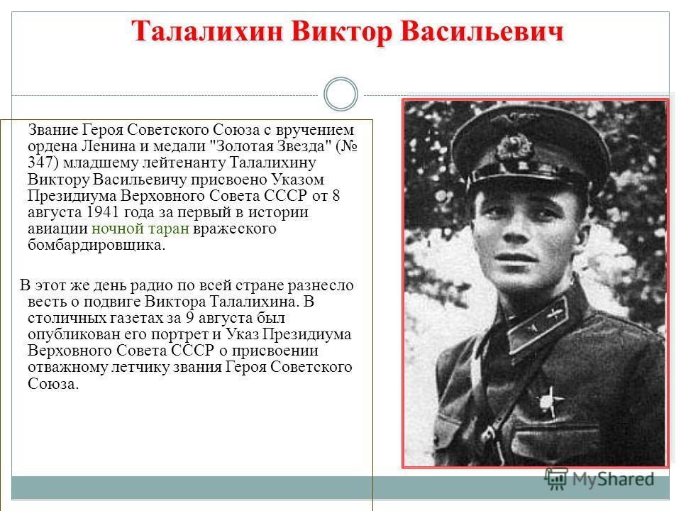 Талалихин Виктор Васильевич Звание Героя Советского Союза с вручением ордена Ленина и медали