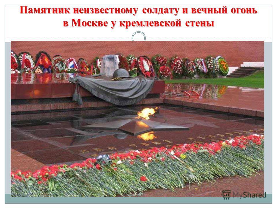 Памятник неизвестному солдату и вечный огонь в Москве у кремлевской стены