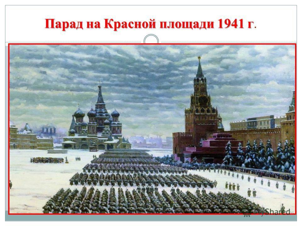 Парад на Красной площади 1941 г Парад на Красной площади 1941 г.